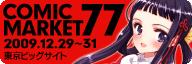 コミケ77_ブログ用バナー.jpg