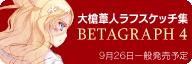 ベタ_ブログバナー.jpg