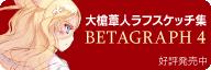 ベタ_ブログバナー_B.jpg