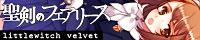 『聖剣のフェアリース』応援バナー